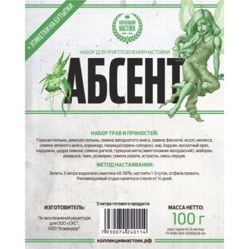 Абсент 3 л